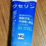 大洋製薬 ワセリンHGチューブ(化粧用油)60g
