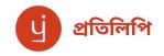 Bengali Pratilipi