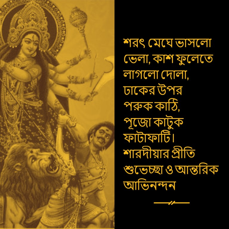 Subho Sasthi quotes in bengali
