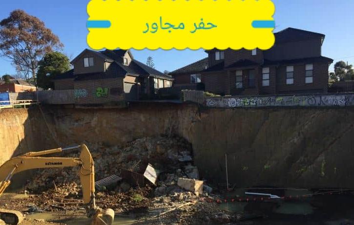 تصدع وانهيار المباني بسبب أعمال الحفر المجاورة