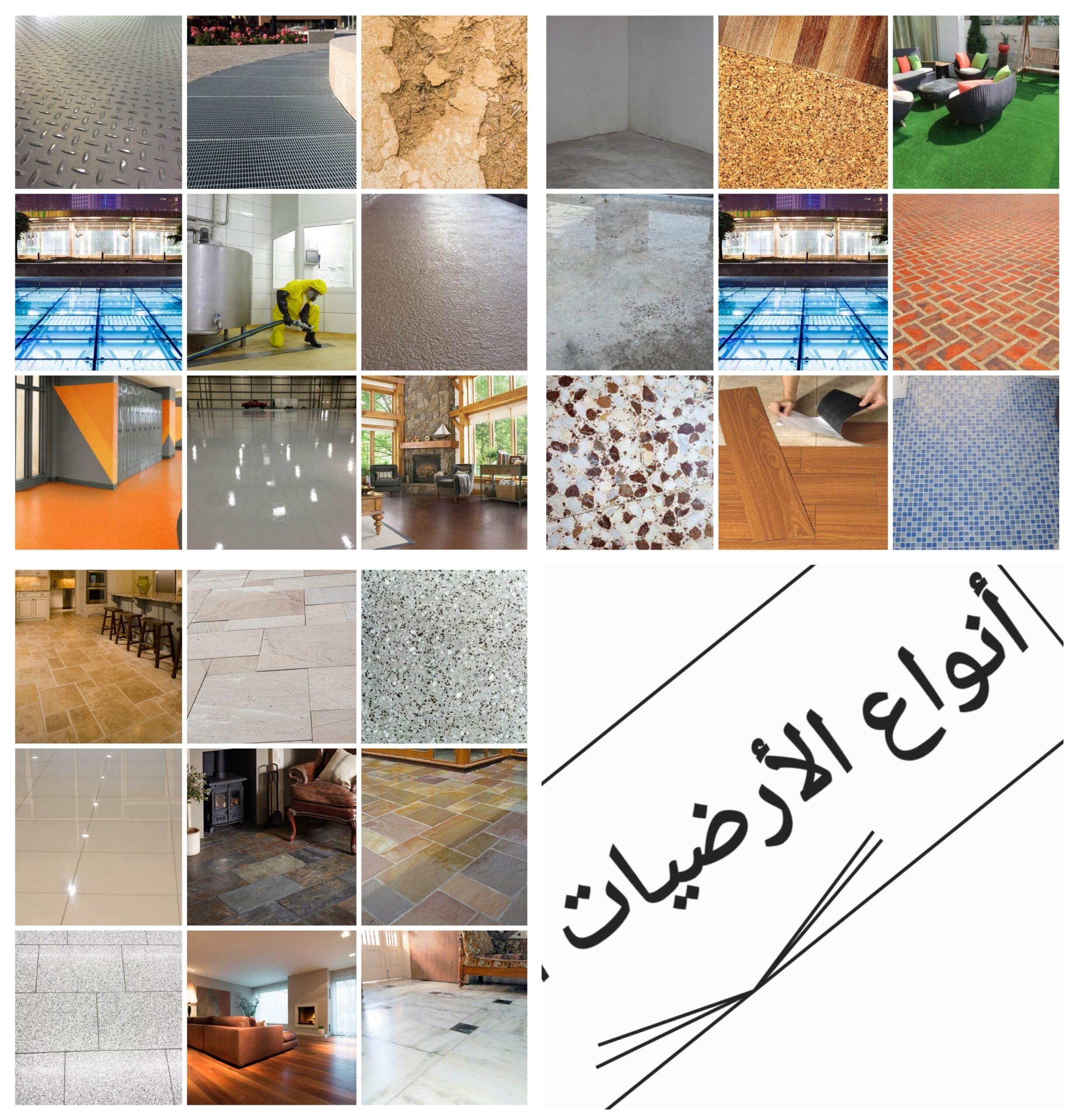 أفضل أنواع ومواد الأرضيات لتعزيز قيمة منزلك
