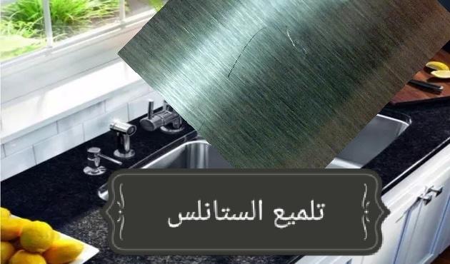كيفية إعادة تلميع حوض الستانلس ستيل (الفولاذ المقاوم للصدأ)
