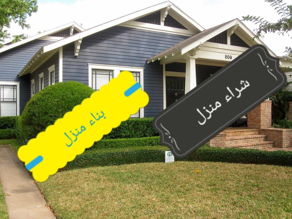 منزلك: هل يجب عليك شرائه أم بنائه؟
