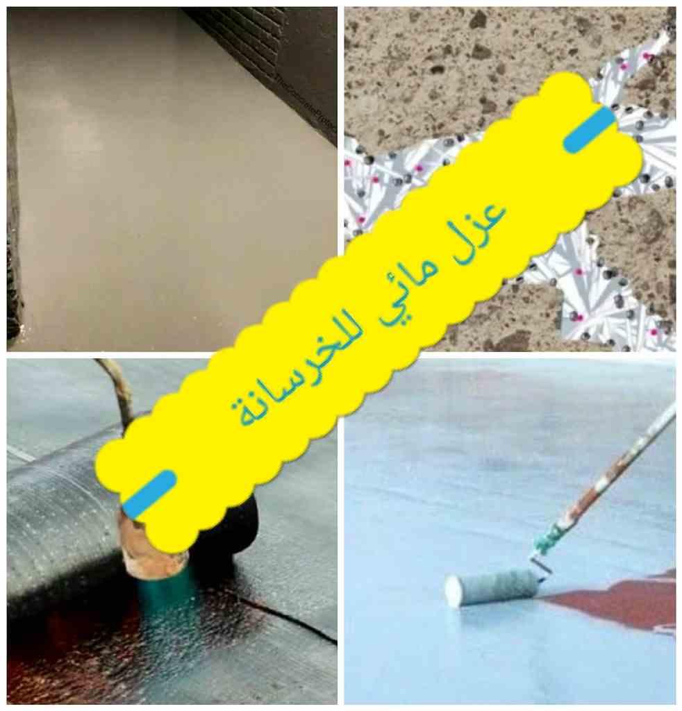 العزل المائي للخرسانة - Concrete Waterproofing