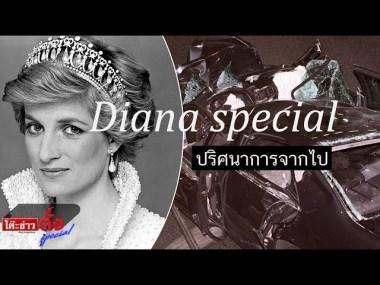 โต๊ะข่าวตั่ง: diana special ปริศนาการตาย