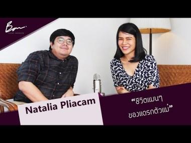 Talkshow: ชีวิตเเมนๆของนาตาเลียเพลียแคม