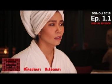 เลือดหลา ย่าหรือเยน Ep 1.1 (special episode for NatB)