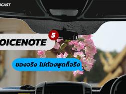 voicenote-ep05