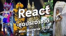React ชุดประจำชาติ Miss Universe 2018