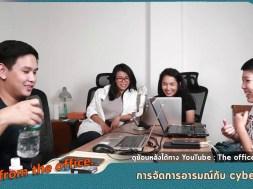 Live from the office: คุย พรบ ไซเบอร์ / ทนายแฉทรัมป์ / การจัดการอารมณ์กับ cyber bully