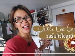 Lazy Kitchen พาทำ Chilli Con Carne วอร์มใจสามี