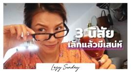 Lazy sunday น้ำมะเขือเทศ พริกไทยดำ/ 3 นิสัย ถ้าเลิกเเล้วมีเสน่ห์ เหล่านั้นคือ..