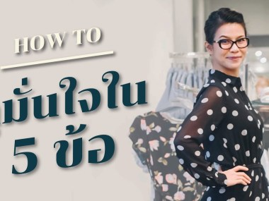 How to ดูมั่นใจใน 5 ข้อเเบบ outside-in