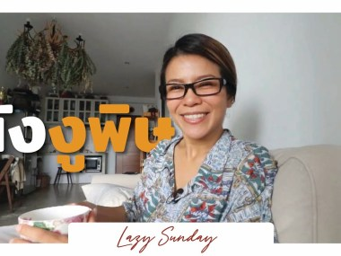 Lazy Sunday   ทอดไข่เจียวใส่โหระพา   อะไรควรเก็บอะไรควรทิ้ง