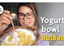 Lazy menu ชวนทำ Yogurt bowl ส้มเช้งสด ฉ่ำๆ