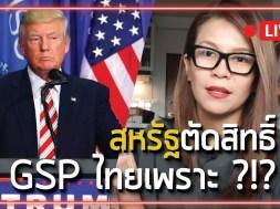 สหรัฐตัดสิทธิ์gspไทยเพราะ???