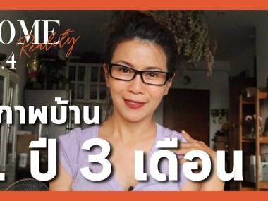 Home Reality Ep4 : สภาพบ้าน 1 ปี 3 เดือน