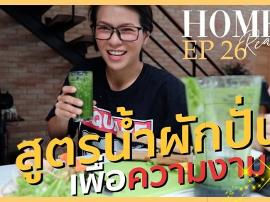 Home Reality EP 26 | สูตรน้ำผักปั่น เพื่อความงาม
