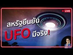 Recap: เรื่อง UFO ใน Netflix ที่จะเปลี่ยนมุมมองคุณตลอดไป