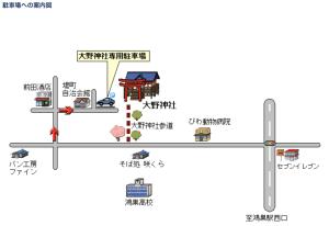 大野神社 アクセス