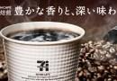 日本便利商店系列~便宜方便又好喝的自助咖啡日語教學文來囉!