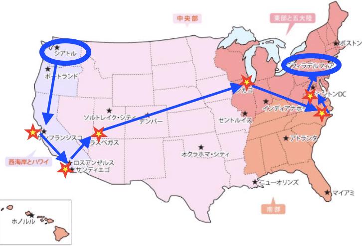 20歳女ひとりアメリカ鉄道横断記。②2週間の鉄道たびに向けて準備!