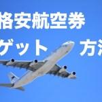 【じっくり解説】関西←→グアム往復3万円、東京←→スペイン6万円!格安航空券の買い方