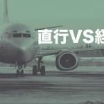 なぜ?「日本〜ヨーロッパ往復直行10万円」 と 「日本〜中国〜ヨーロッパ往復5万円」の、その差