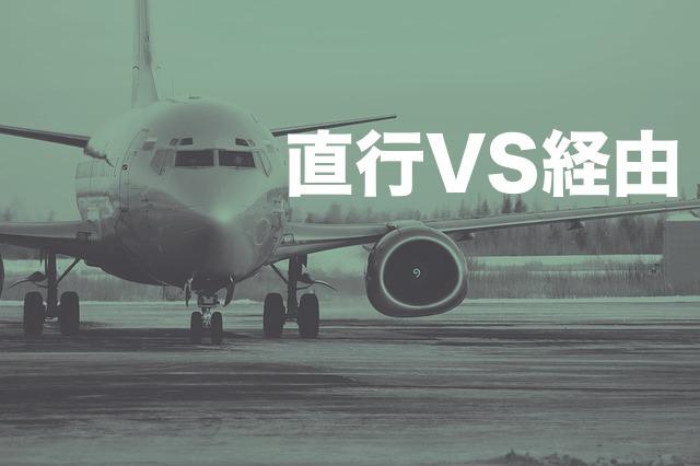 なぜ?「ヨーロッパ直行10万円」 と 「中国で乗り換えて5万円」の、航空券の値段の違い