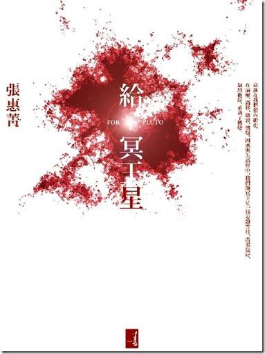 張惠菁-給冥王星 | 生活在他方