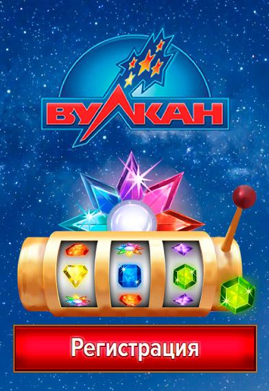 Казино онлайн с бонусами при регистрации клубника казино играть