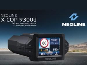 Neoline X-COP 9300d купить