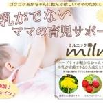 ミルニックは母乳育児を頑張るあなたにぴったりのサプリメント