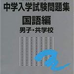 小6☆直前特訓はじまりにあたって/小1~5☆冬休み期間の国語おすすめ問題集