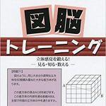 低学年から高学年まで☆おすすめ算数パズル問題集