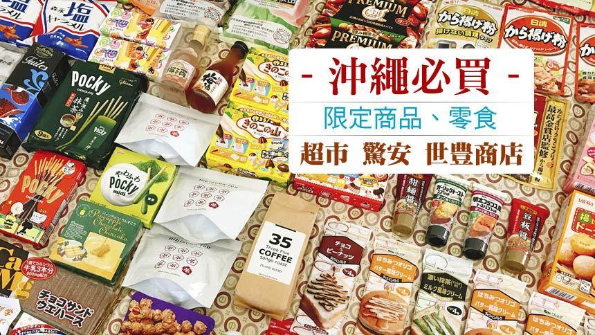 ▌2017日本 沖繩必買 戰利品清單 ▌沖繩必買限定商品超多,藥妝及零食都好好買!