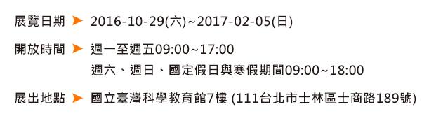 螢幕截圖 2016-11-07 16.20.09