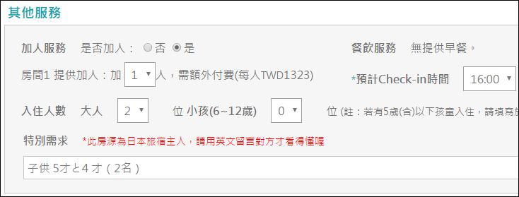 螢幕截圖 2016-11-22 14.29.23