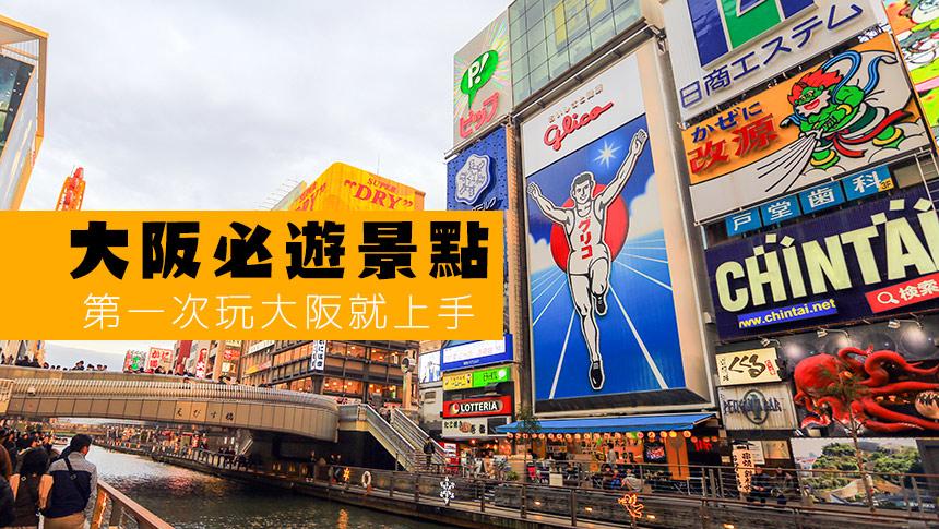 大阪景點,大阪
