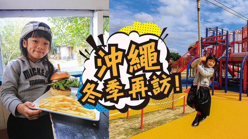 沖繩自由行行程
