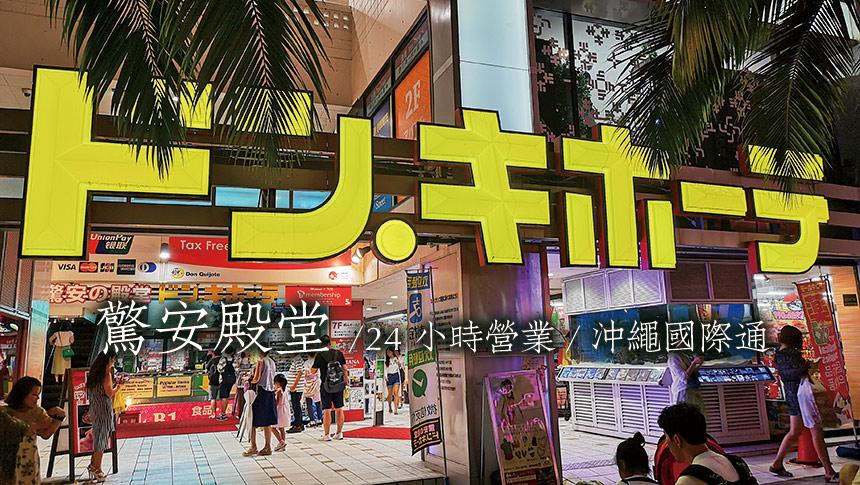 驚安殿堂,沖繩驚安殿堂