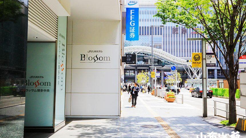 JR九州飯店Blossom博多中央