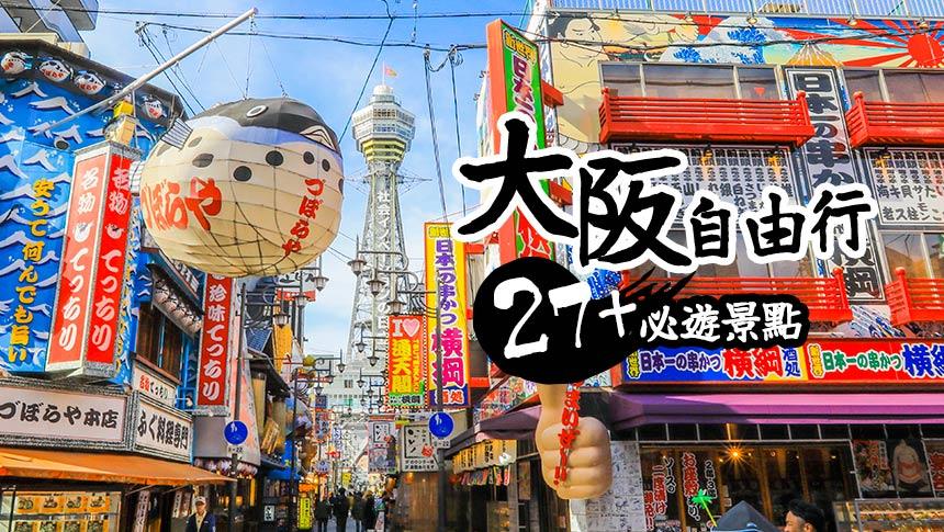 大阪必遊景點