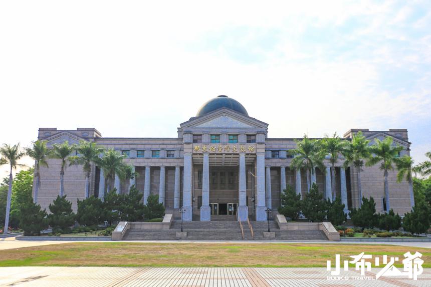 國史館臺灣文獻館