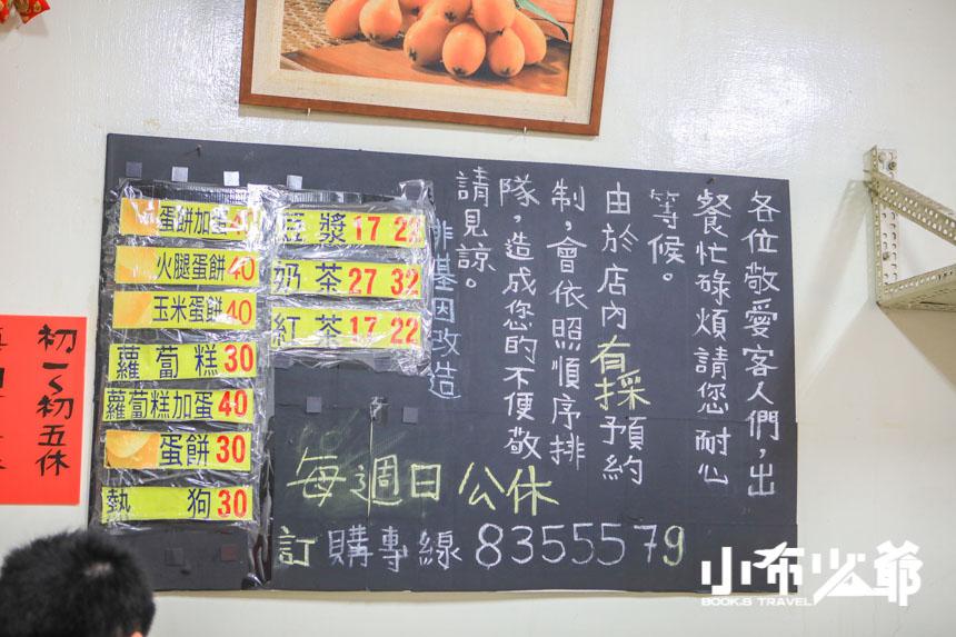 中福早餐店