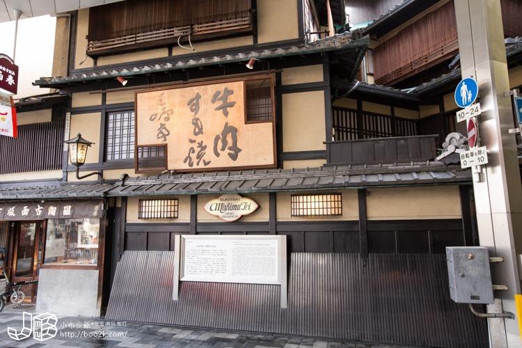[京都]三嶋亭(みしまてい) 百年壽喜燒名店本店