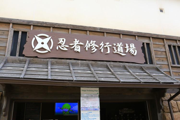 京都 東映太秦映畫村 (78 - 85)
