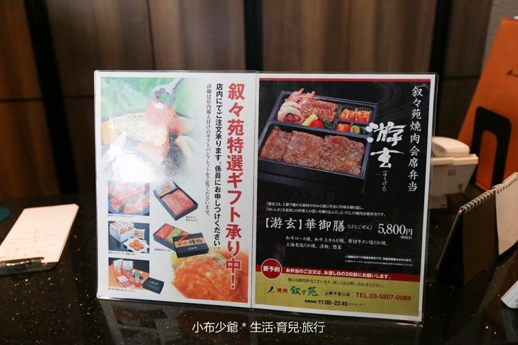 日本燒肉放題敘敘苑-28
