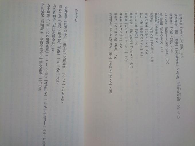 日本文学名作2