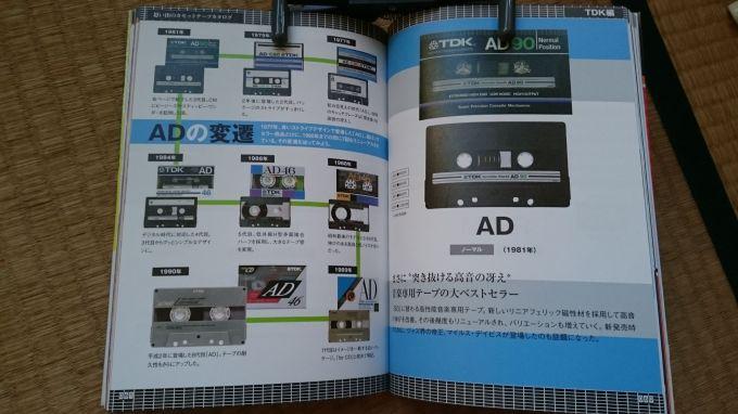 日本のカセットテープ